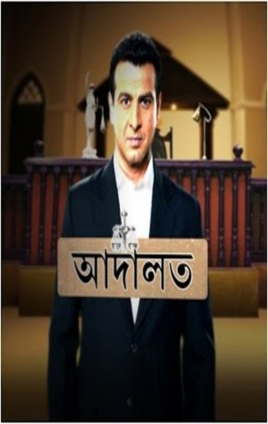 Adaalat (Bengali) _ Episode 54