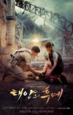 Descendants of the Sun Episode  01